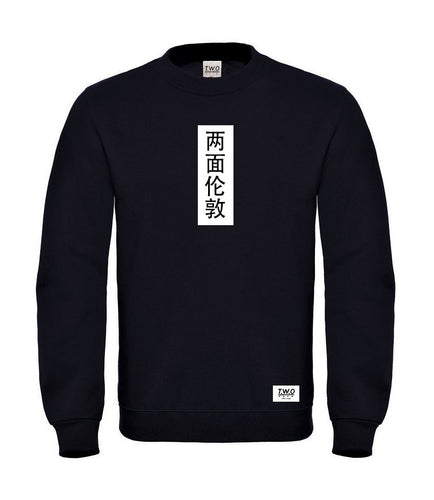 Chinese Symbol London Hong Kong Sweatshirt Black
