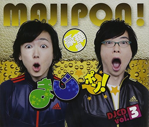 Radio CD (Junji Majima, Hisayoshi Suganuma) - Majipon! DjCD Vol.3 Deluxe Edition (2CDS+DVD) [Japan CD] MESC-126