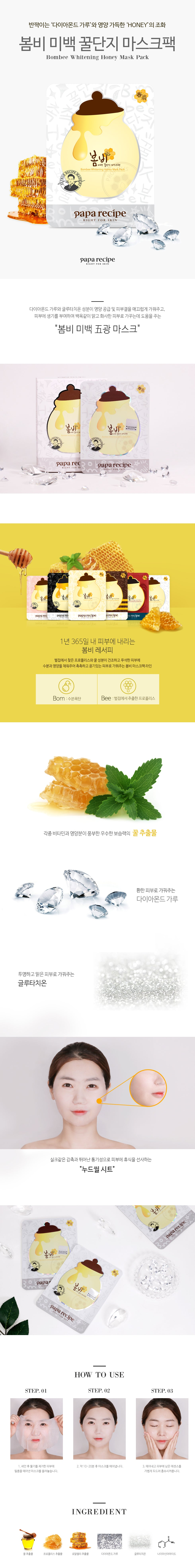 Korean Papa Recipe Whitening Honey Mask 韩国春雨蜂蜜美白面膜