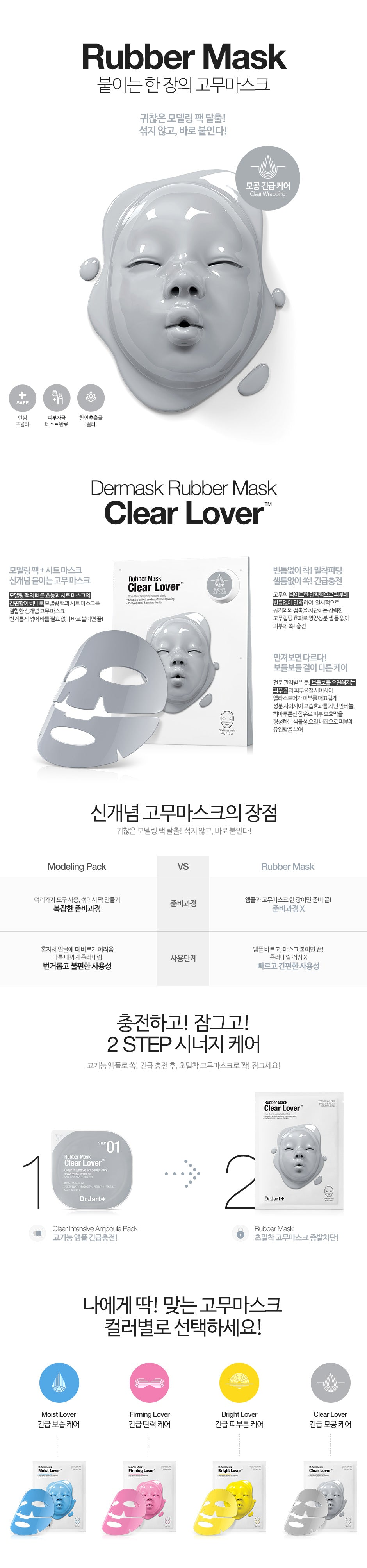 Dr Jart Rubber Mask Clear Lover Korean Brand Sheet Mask Gel Mask UK 韩国面膜英国现货净肤