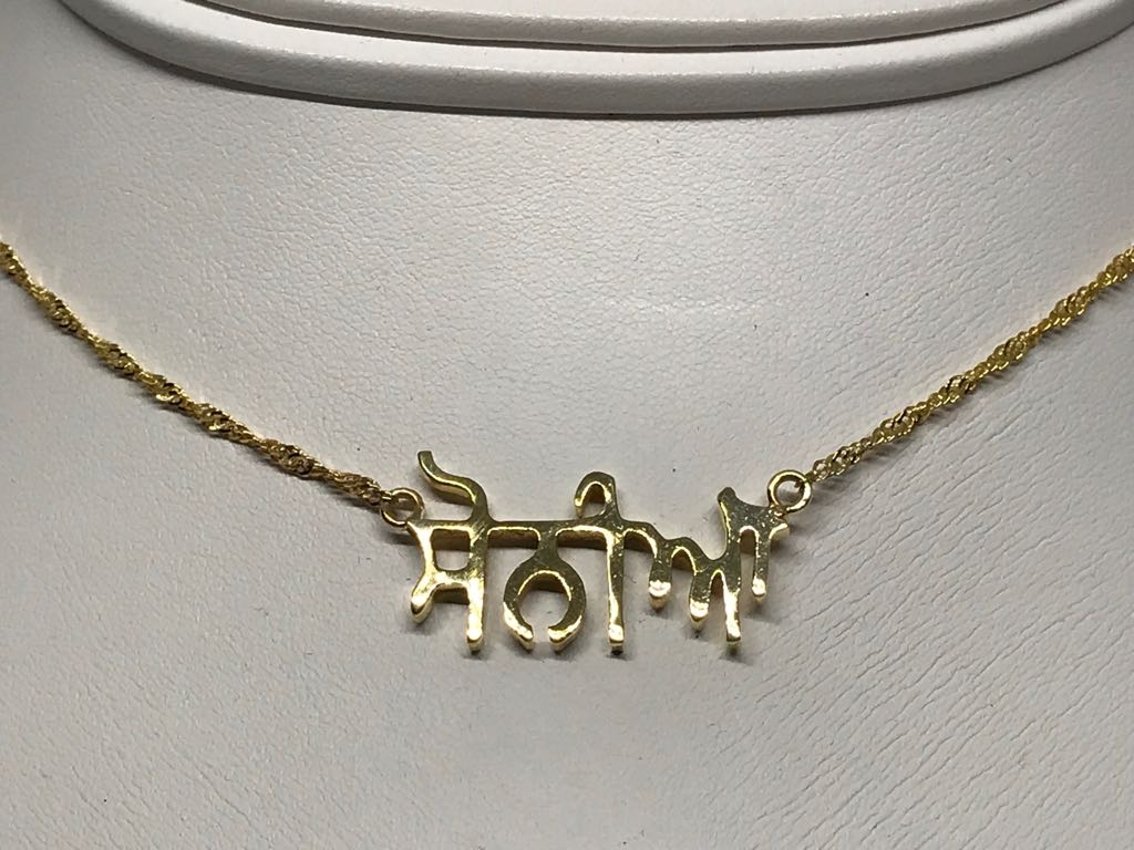 Name Necklace in Hindi writing