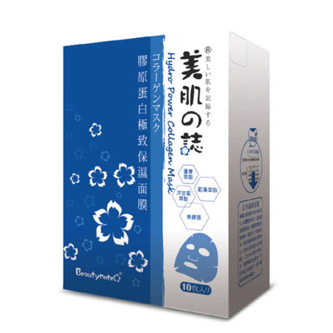 BEAUTYMATE Hydro Power Collagen Mask 10's