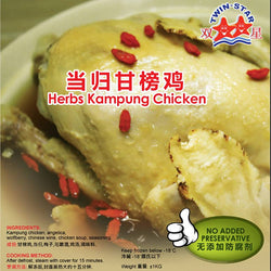 [non-Halal] Dang Gui / Herbs Kampung Chicken (Whole Chicken)