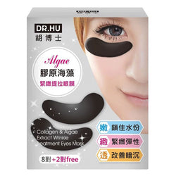 Dr. Hu Algae Eye Mask 8's+4's