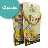 Freeze Dried Durian Longan (50g X 2 Packs)