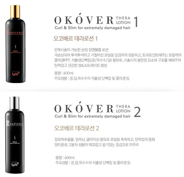 OKOVER Thera Perm Lotion - ILJIN