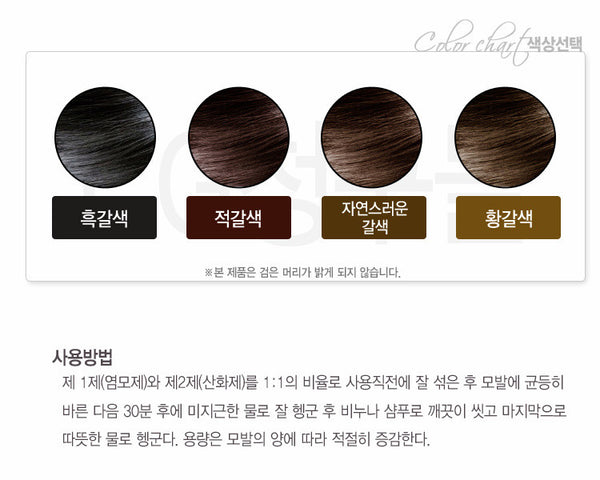HASUO Treatment Color - ILJIN