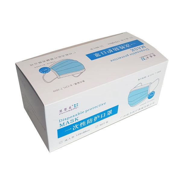 00001B Surgical Mask 3 Ply