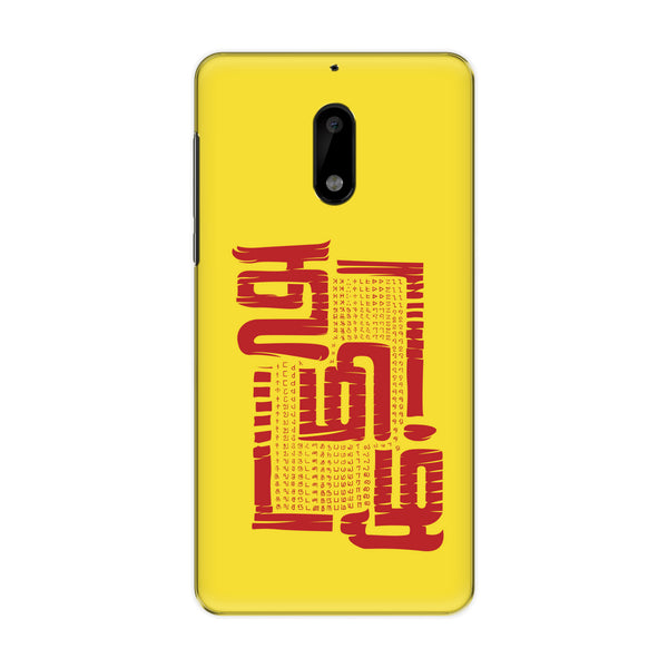 Tamizh Nokia 3 Phone Case