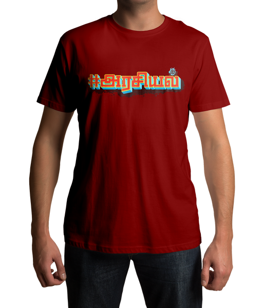 Arasiyal Tamil t-shirt