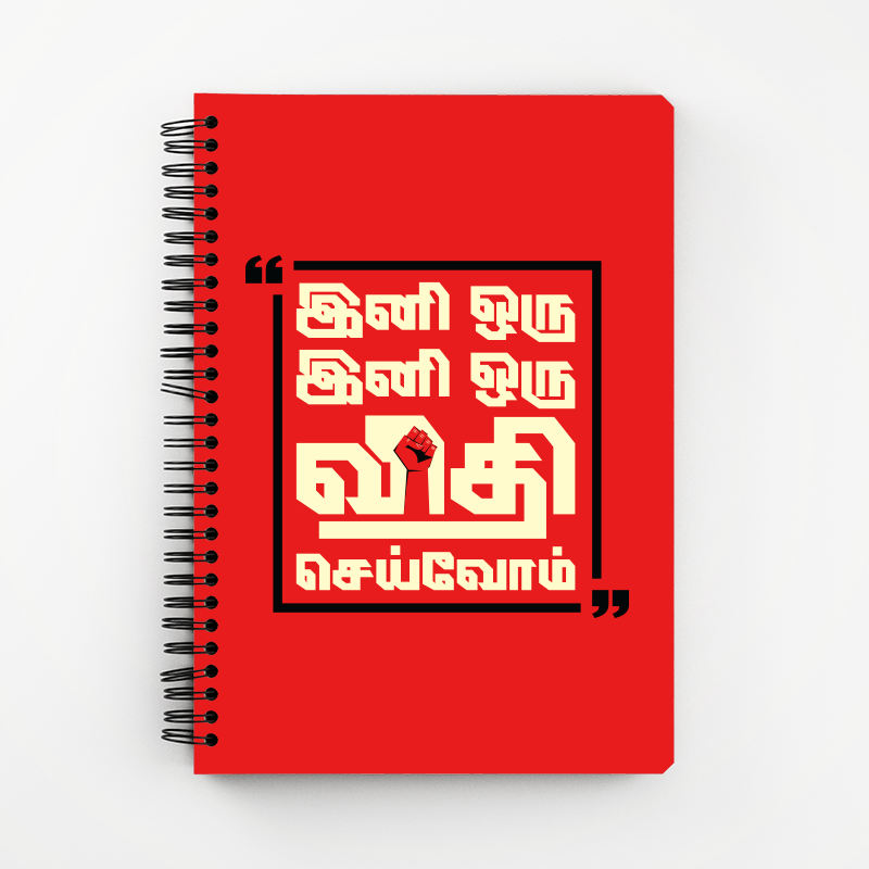 Vidhi Seivom Wire Notebook