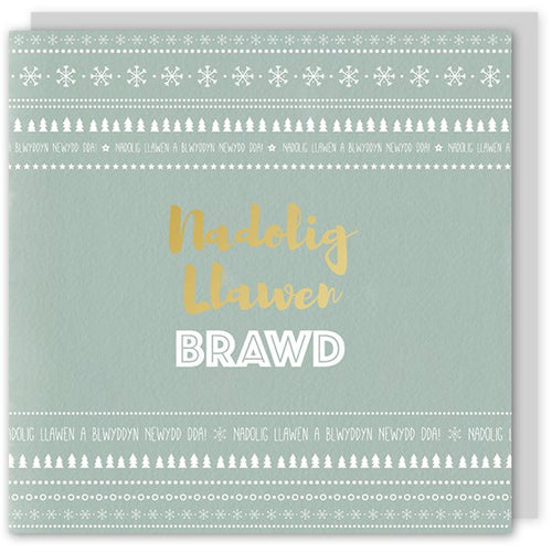 Nadolig Llawen Brawd (Merry Christmas Brother) Card