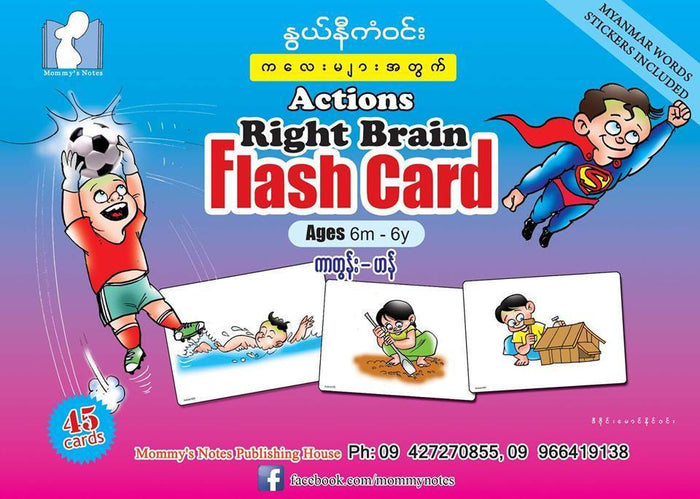 Actions Flash Cards