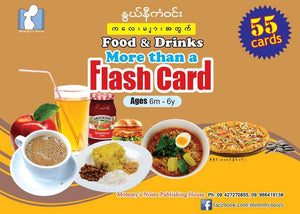 Book For Kids - Food & Drink Flash Cards