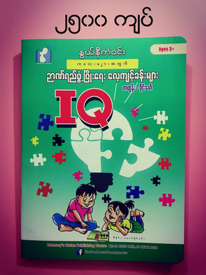 Book For Kids - IQ