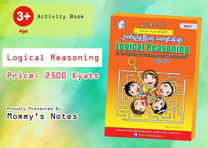 Book For Kids - Logical Reasoning