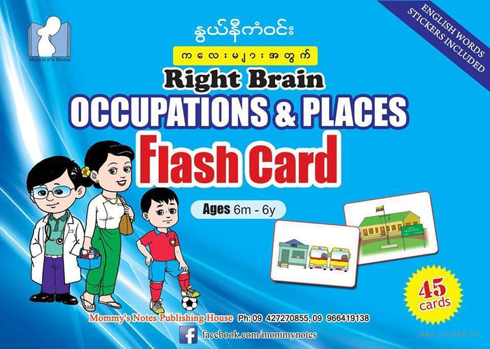 Occuppations & Place Flash Cards
