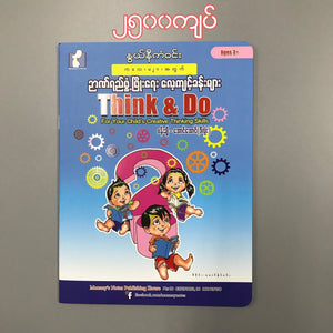 Book For Kids - Think & Do
