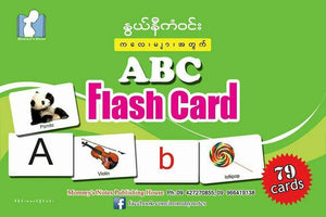 Flash Card - ABC Flash Cards