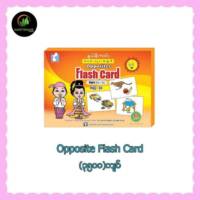 Opposites Flash Card