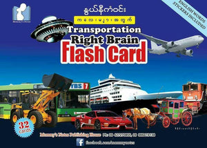 Flash Card - Transportation Flash Cards