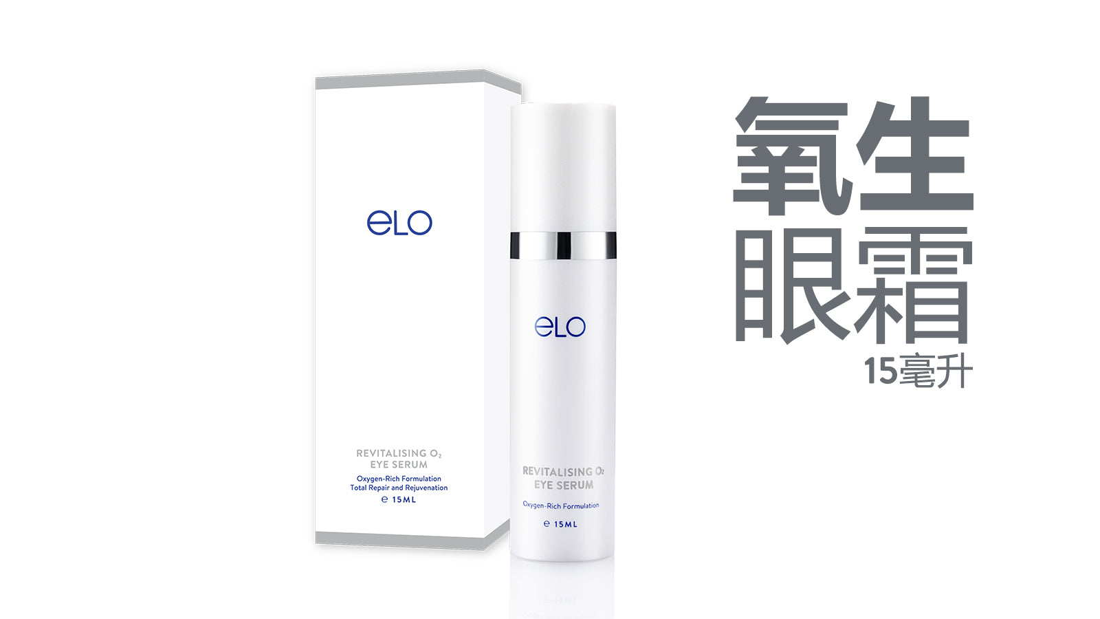 ELO Revitalising O₂ Eye Serum (Single Tube) (15 ml)