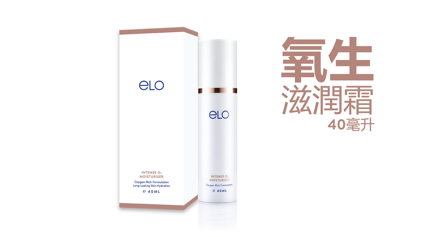 ELO Intense O₂ Moisturiser (Single Tube) (40ml)