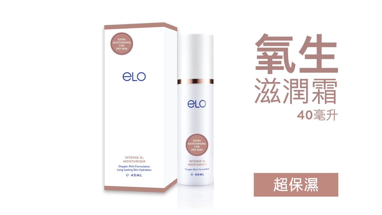 ELO Intense O₂ Moisturiser (For Dry Skin) (Single Tube) (40ml)