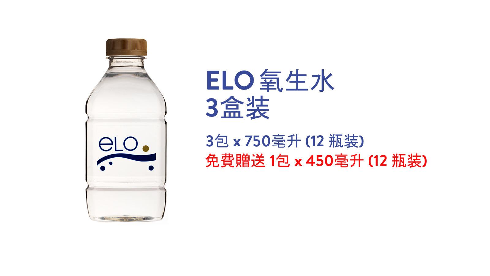 ELO Drinking Water 3-Box Set (750ml) (10%)