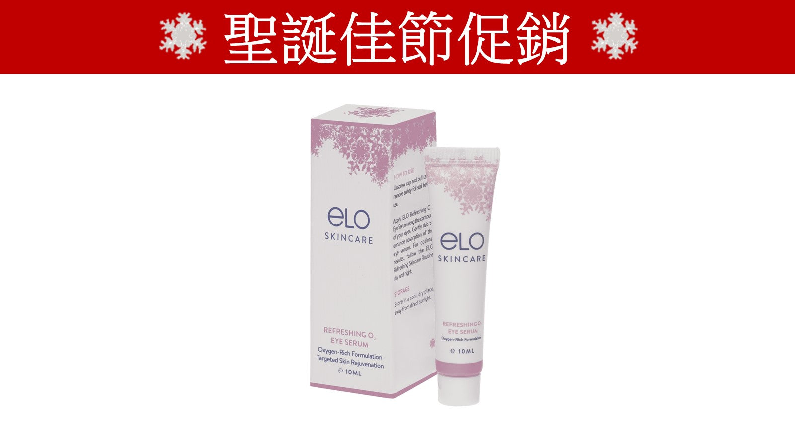 ELO Refreshing O<sub>2</sub> Eye Serum (10 ml)