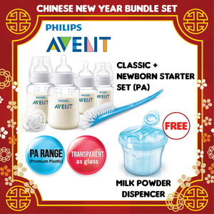 [2018BNS-002-CNY] Philips Avent PA Classic Plus Newborn Starter Set FREE Milk Powder Dispenser