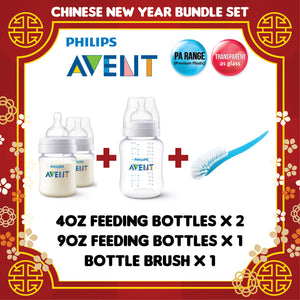 [2018BNS-003-CNY] Philips Avent PA Classic Plus Feeding Bottles (4ozT+9ozS) wt Bottle Brush BUNDLE