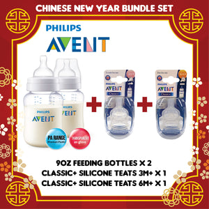 [2018BNS-004-CNY] Philips Avent PA Classic Plus Feeding Bottles 9ozT+Teats 3m+Teats 6m BUNDLE