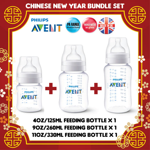 [2018BNS-005-CNY] Philips Avent PA Classic Plus Feeding Bottles SINGLE - 4oz+9oz+11oz BUNDLE SET