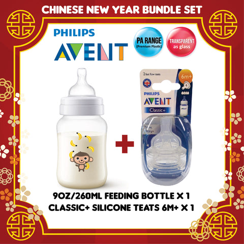 [2018BNS-006A-CNY] Philips Avent Classic Plus Feeding Bottle 9ozS (Monkey&Banana)+Teats 6M BUNDLE
