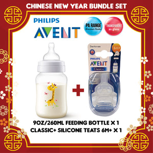 [2018BNS-006B-CNY] Philips Avent Classic Plus Feeding Bottle 9ozS (Giraffe) + Teats 6M BUNDLE SET