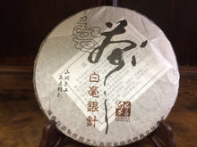 2013 Silver Needle Cake 357g White Tea