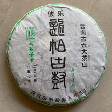 2015 Spring Tianming You Le Mountain Gushu Raw Pu'er 357g Tea Cake