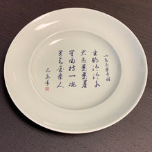 Poetic Gaiwan and Support Plate