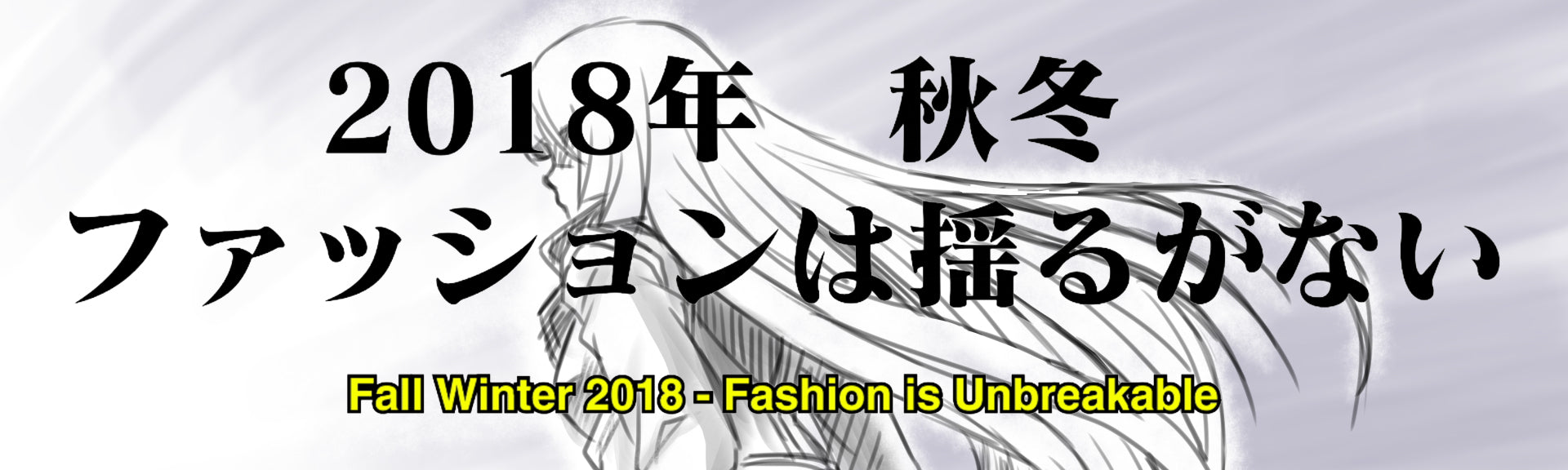 FW18: Fashion is Unbreakable