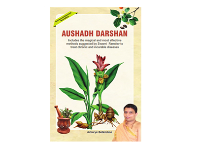 Patanjali Aushadh Darshan - (English Edition) Swami Ramdev