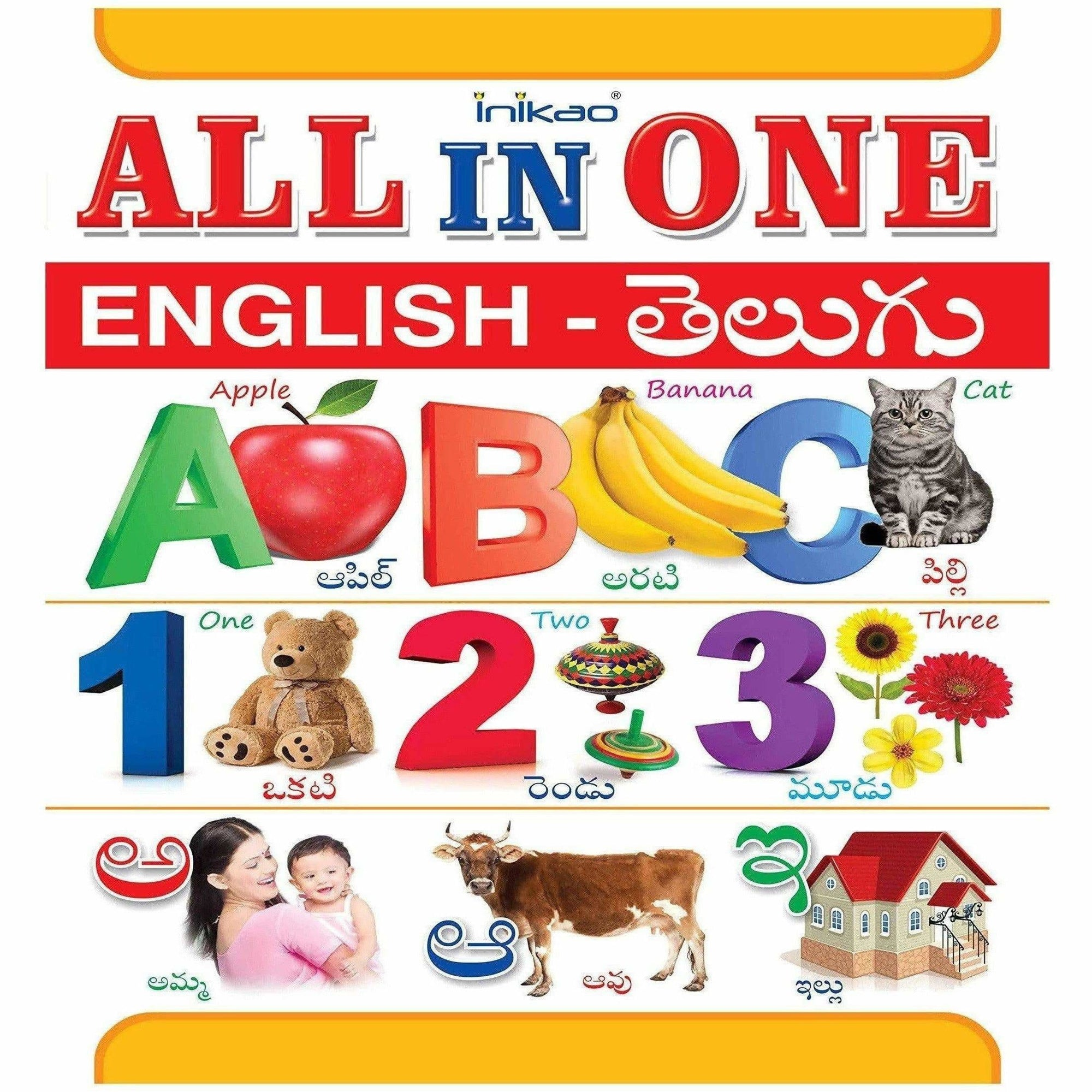 All in One English - Telugu (Kindergarten)