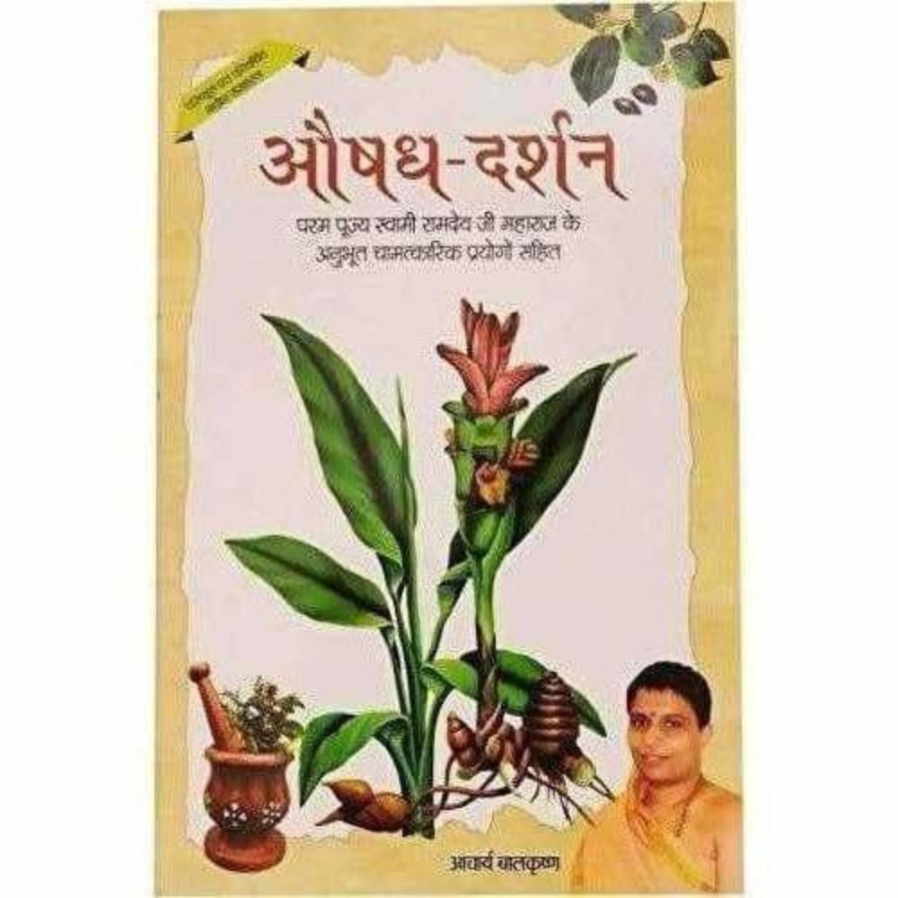 Patanjali Aushadh Darshan - ( Hindi Edition) Baba Ramdev