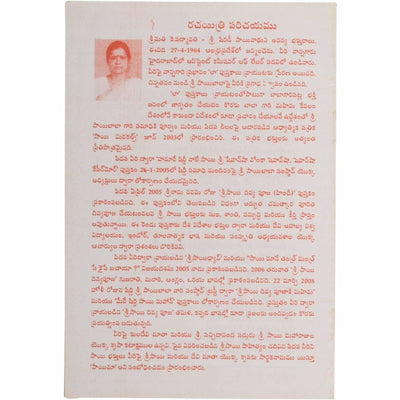 Sri Sai Divya Pooja Book - Telugu (Pack of 5)
