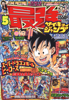 Saikyo JUMP Magazine: May 2020 Issue