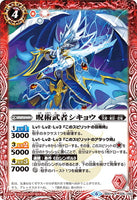 BS51-005 R The Incantation Warrior, Shikyou