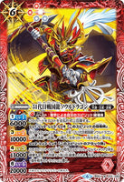 BS51-012 M The 51st Chief Sengoku Dragon, Soul Dragon