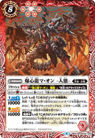 BS51-014 R The Ground Zero Dragon, Ma On -Human Form-