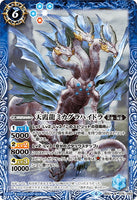 BS51-075 M The Sky Haze Dragon, Mikagura Hydra