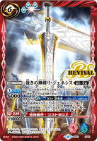 BS51-CP01 The Divine Judgment Sword, ReGenesis